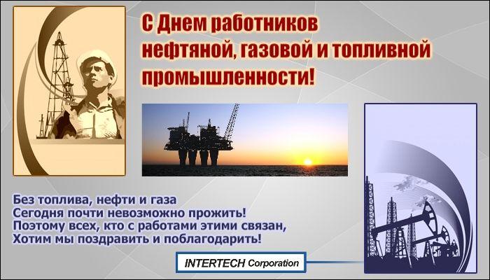 Днем, открытка с днем топливной промышленности
